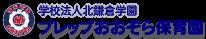 神奈川県鎌倉市の保育施設 プレップおおぞら保育園のホームページ