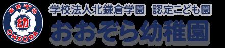 学校法人北鎌倉学園 おおぞら幼稚園